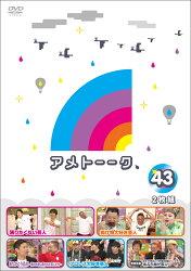 【先着特典】アメトーーク! DVD 43(オリジナル着せ替えジャケット付き)