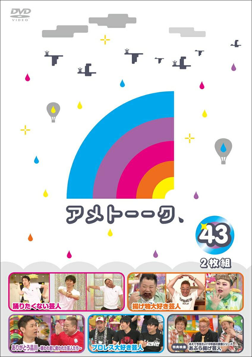 【先着特典】アメトーーク! DVD 43(オリジナル着せ替えジャケット付き) [ 雨上がり決死隊 ]