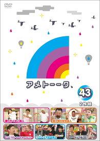 アメトーーク! DVD 43 [ 雨上がり決死隊 ]