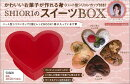 【バーゲン本】SHIORIのスイーツBOX