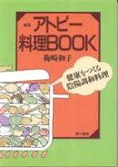 アトピー料理book新版