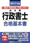 出る順行政書士合格基本書(2017年版)