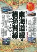 東海道線・横須賀線街と駅の1世紀