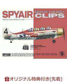 【楽天ブックス限定先着特典】BEST OF THE BEST CLIPS(完全生産限定盤 DVD2枚組)(オリジナル缶バッジ) [ SPYAIR ]