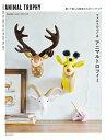 フェルトでつくる アニマルトロフィー 飾って楽しむ動物たちのインテリア [ Hande und Stitch ]