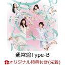 【楽天ブックス限定先着特典】母校へ帰れ! (通常盤Type-B CD+DVD) (生写真付き) [ NMB48 ]