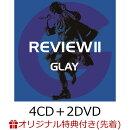 【楽天ブックス限定先着特典+楽天ブックス限定 オリジナル配送BOX】REVIEW II 〜BEST OF GLAY〜(4CD+2DVD) (レコ…