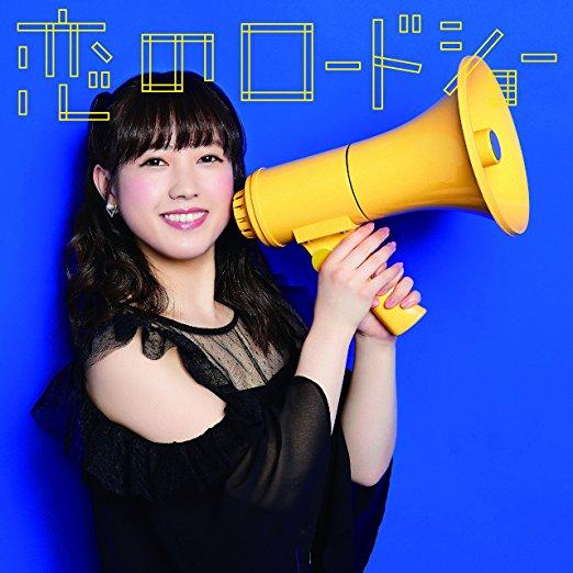 恋のロードショー (初回生産限定ピクチャーレーベル盤 【井上理香子ver.) [ フェアリーズ ]