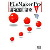 FileMaker Pro開発運用講座第2版