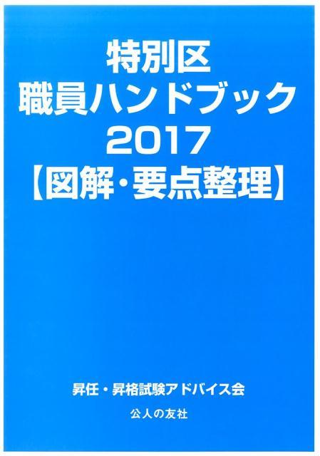 特別区職員ハンドブック【図解・要点整理】(2017) [ 昇任・昇格試験アドバイス会 ]