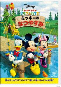 ミッキーマウス クラブハウス/ミッキーのなつやすみ 【...