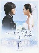 アニメ 冬のソナタ ノーカット完全版 DVD BOX 2