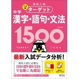 中学漢字・語句・文法15004訂版 (高校入試でる順ターゲット)