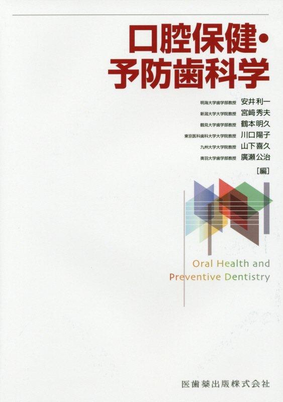 口腔保健・予防歯科学 [ 安井利一 ]