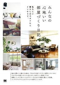 みんなの心地いい部屋づくり日記 私らしい暮らしのスタイルとインテリア。 (みんなの日記) [ みんなの日記編集部 ]
