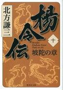 楊令伝(10(坡陀の章))