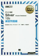 OD>Silver Oracle Database 12c練習問題編ワイド版 OD版