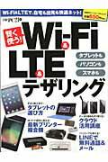 賢く使う!Wi-Fi&LTE&テザリング