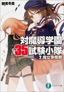 対魔導学園35試験小隊(2)