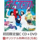 【楽天ブックス限定先着特典】タイトル未定 (初回限定盤C CD+DVD) (生写真付き)