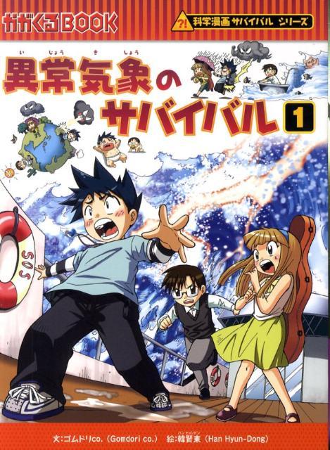 異常気象のサバイバル(1) (かがくるBOOK 科学漫画サバイバルシリーズ) [ ゴムドリco. ]