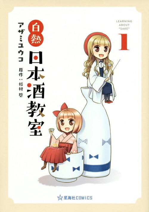 白熱日本酒教室 1 (星海社COMICS) [ アザミ ユウコ ]