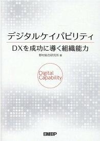 デジタルケイパビリティ DXを成功に導く組織能力 [ 野村総合研究所 ]