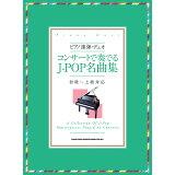 コンサートで奏でるJ-POP名曲集 (ピアノ連弾・デュオ)