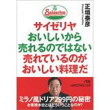 サイゼリヤおいしいから売れるのではない売れているのがおいしい料理だ (日経ビジネス人文庫)