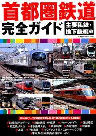 首都圏鉄道完全ガイド 主要私鉄・地下鉄編1