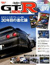 GT-R & RB26 SECOND GENERATIONS with DVD(2019) 30年目の進化論 (SAN-EI MOOK Option特別編集)