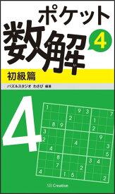 ポケット数解4 初級篇 [ パズルスタジオ わさび ]
