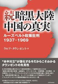 続 暗黒大陸中国の真実 ルーズベルト政策批判 1937〜1969 [ ラルフ・タウンゼント ]