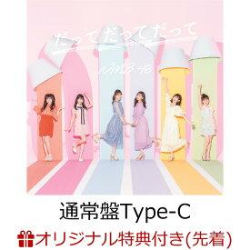 【楽天ブックス限定先着特典】だってだってだって (通常盤Type-C CD+DVD) (生写真(川上千尋)) [ NMB48 ]