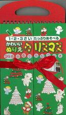 【バーゲン本】かわいいぬりえ クリスマスー1・2・3さいたっぷりあそべる