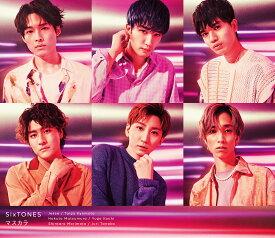 マスカラ (初回盤A CD+DVD) [ SixTONES ]