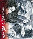 「天使のはらわた」ブルーレイ・ボックス【Blu-ray】 [ 水原ゆう紀 ]