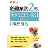 金融業務2級海外進出・取引コース試験問題集(2020年度版)