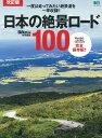 日本の絶景ロード100改訂版 BikeJINの人気企画を一冊にまとめた完全保存版 (エイムック BikeJIN特別編集)