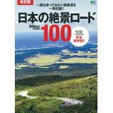 日本の絶景ロード100改訂版 (エイムック BikeJIN特別編集)