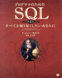 プログラマのためのSQL第4版 すべてを知り尽くしたいあなたに [ ジョー・セルコ ]