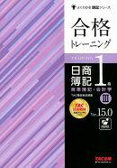 合格トレーニング 日商簿記1級 商業簿記・会計学3 Ver.15.0