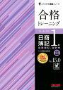 合格トレーニング 日商簿記1級 商業簿記・会計学3 Ver.15.0 [ TAC株式会社(簿記検定講座) ]