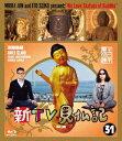 新TV見仏記31 淡路島編【Blu-ray】 [ みうらじゅん ]