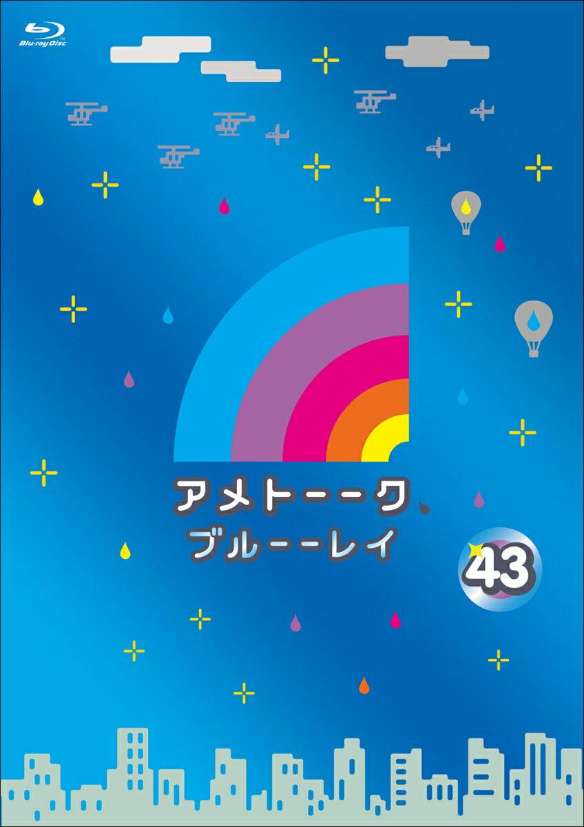 【先着特典】アメトーーク! ブルーーレイ 43(オリジナル着せ替えジャケット付き)【Blu-ray】 [ 雨上がり決死隊 ]