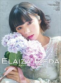 池田エライザ(2020年1月始まりカレンダー)