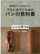 誰も教えてくれなかったプロに近づくためのパンの教科書 レシピ作り編