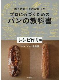 誰も教えてくれなかったプロに近づくためのパンの教科書 レシピ作り編 [ 堀田 誠 ]