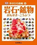 岩石・鉱物