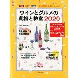 ワインとグルメの資格と教室(2020) (イカロスMOOK)
